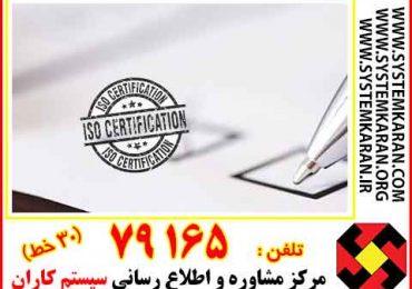 گواهینامه ایزو – اخذ ایزو
