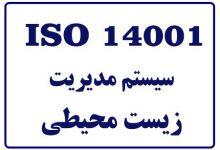 سیستم مدیریت زیست محیطی ISO 14001