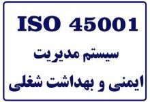 سیستم مدیریت ایمنی و بهداشت شغلی ISO 45001