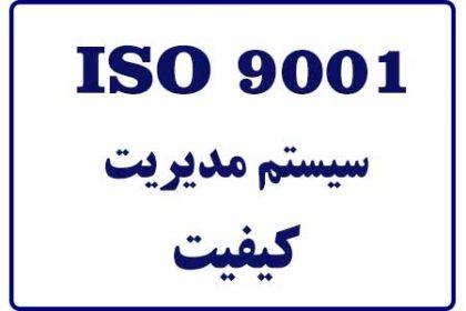 سیستم مدیریت کیفیت ISO 9001