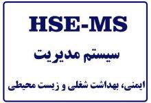سیستم مدیریت ایمنی،بهداشت شغلی و زیست محیطی